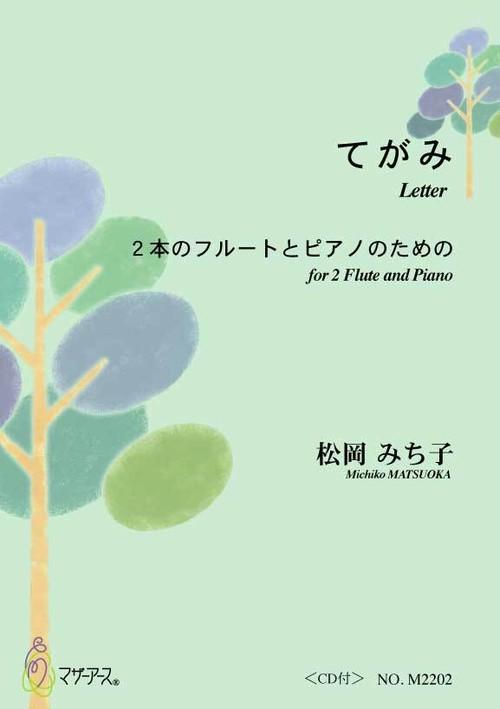 M2202 Letter(2 Flute and Piano/ M. MATSUOKA/Full Score)