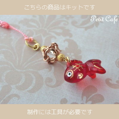 【キット】チェーンメイルキューブの和風ストラップ(金魚)<No.244>
