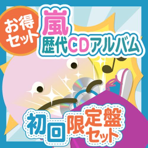 【お得セット】嵐 歴代CDアルバム 初回限定盤セット