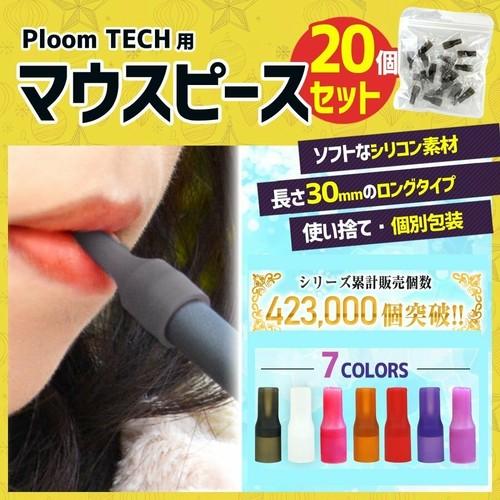 PloomTECH シリコンマウスピース (20個入り) ロングタイプ  メール便対象商品*