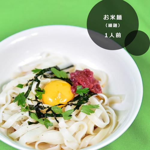 お米麺(細麺 中麺 太麺 各2人前)