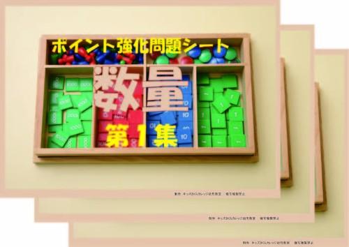 ポイント別強化問題シート「数量」第1~3集セット CD付