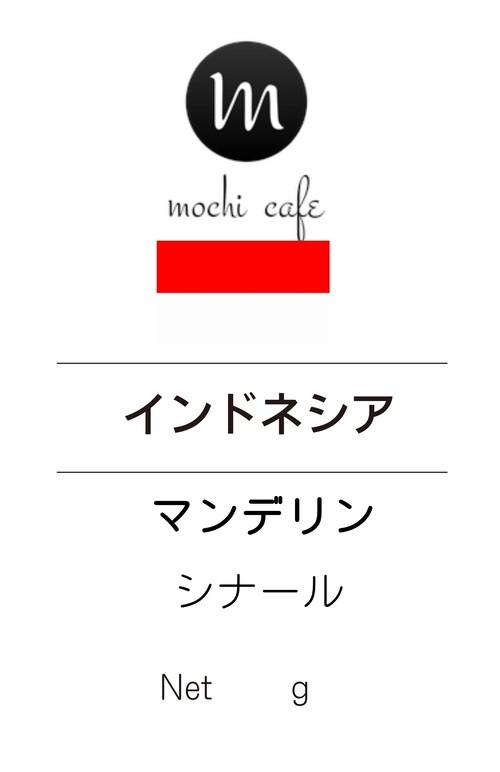 自家焙煎珈琲 インドネシア-マンデリン シナール 200g