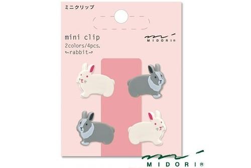 ミニクリップ(ウサギ)