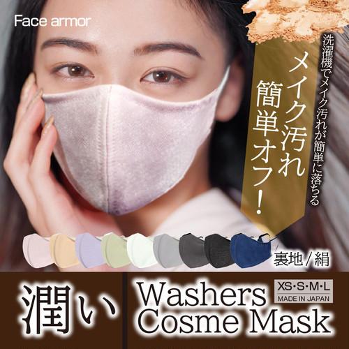 【新色追加しました!】メイク汚れ簡単OFF  裏地シルクで肌荒れしにくい 顔にピッタリ小顔効果設計 息がしやすい 7色×4サイズ