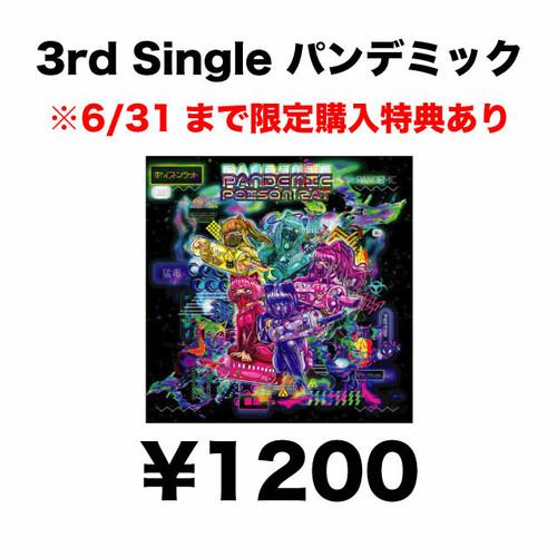 3rd Single パンデミック