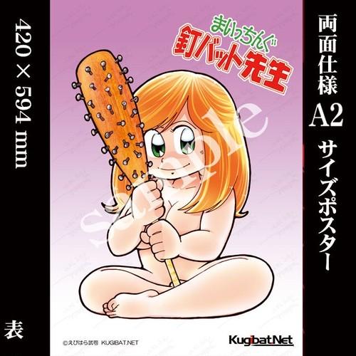 まいっちんぐ釘バット先生×KUGIBAT.NET両面ポスター