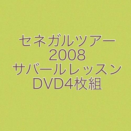 セネガルツアー2008 サバールレッスンDVD4枚組