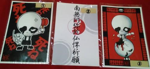Killer饅頭 ポストカード