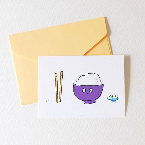 一筆カード(ご飯さん)