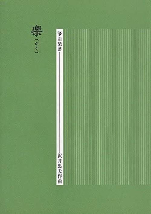 S24i201 楽(箏 ソロ/沢井忠夫/楽譜)