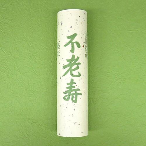 巻紙「不老寿」三椏紙