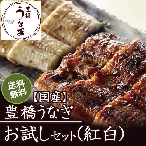 【お試し用】豊橋うなぎ蒲焼き・白焼きセット(紅白)(約5人前)