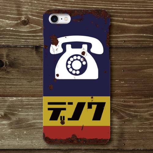 レトロ看板調/ホーロー看板調/デンワ/紺/黄/赤/iPhoneスマホケース(ハードケース)