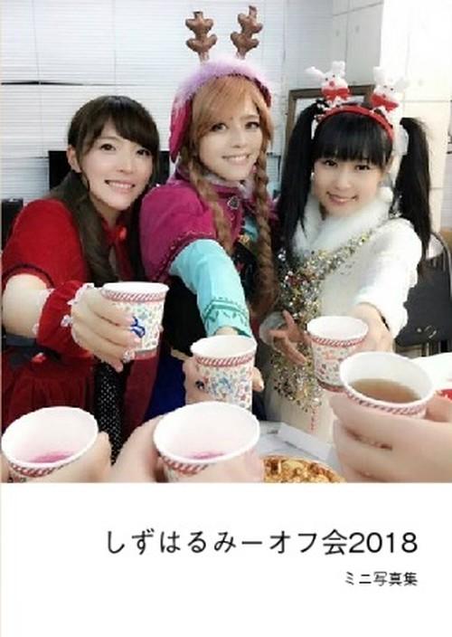 【写真集】しずはるみーオフ会2018
