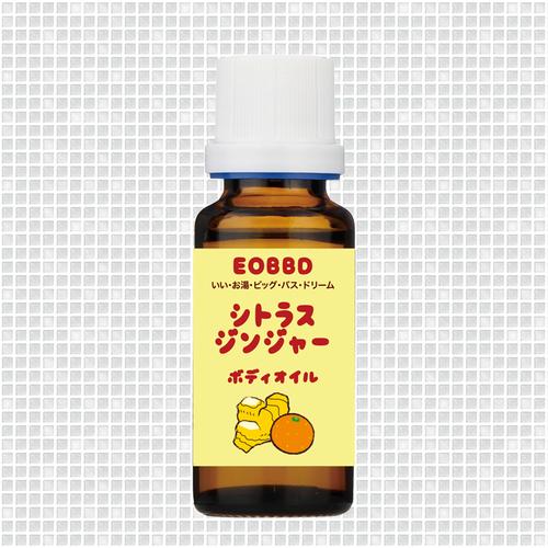 EOBBD® ボディオイル シトラスジンジャー