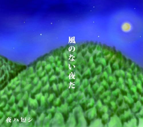 【CD ALBUM】夜ハ短シ「風のない夜だ」