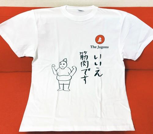 ジュゴンズTシャツ「いいえ筋肉です」 商品番号:JT_003