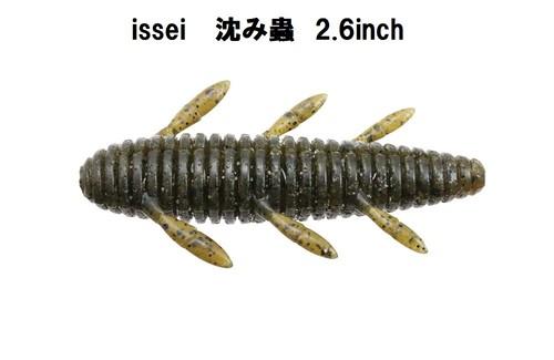 issei / 沈み蟲  2.6inch