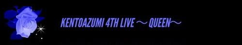 kentoazumi 4th LIVE チケット ~Queen~