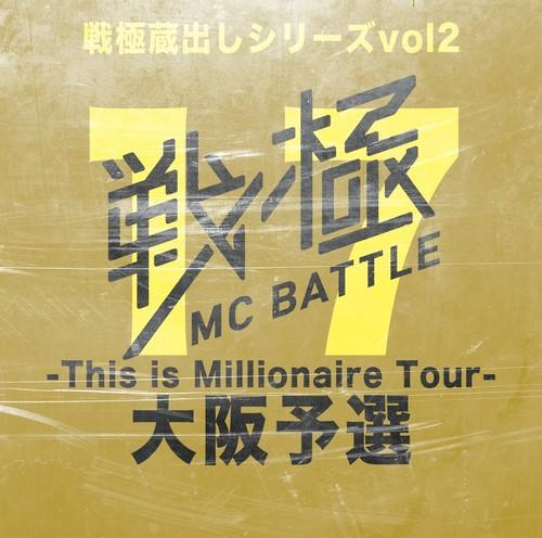 [予約受付中]戦極MCBATTLE 第17章大阪予選(2017.10.14)[3/14より発送予定]