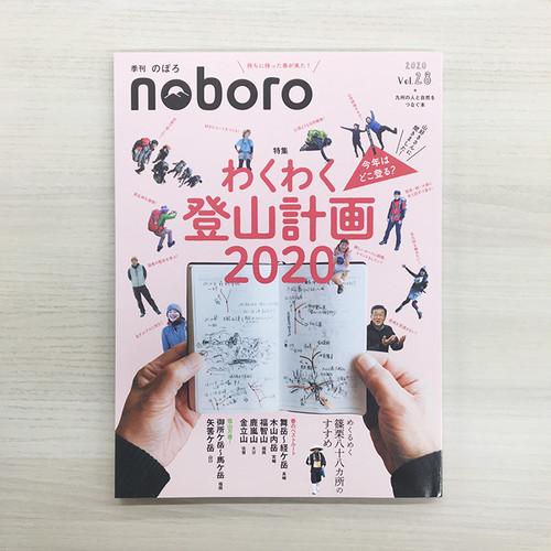 季刊のぼろ Vol.28(2020・春)