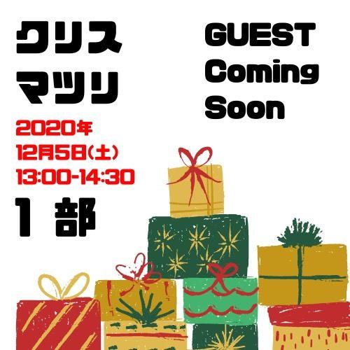 『上田悠介 クリスマツリ』 12月5日(土)1部 13:00~14:30