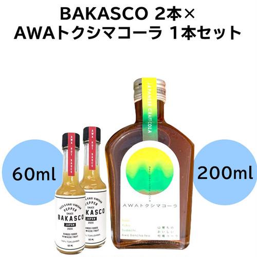 BAKASCO 2本 60ml × AWAトクシマコーラ 1本セット 200ml ペッパーソース 調味料 阿波晩茶 乳酸発酵茶 アウトドア 用品 キャンプ グッズ