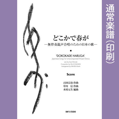 「どこかで春が」ー無伴奏混声合唱のための日本の歌ー印刷楽譜]