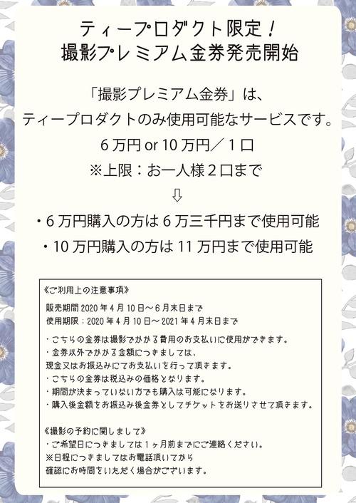 ティープロダクト限定!撮影プレミアム金券 ■6万円