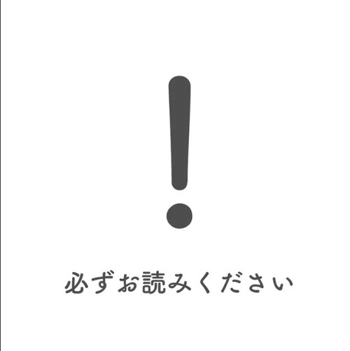 【重要】※ご注文前に必ずご確認ください(ショップ注意事項)
