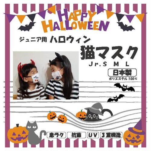 猫マスクシリーズ ハロウィン猫 ジュニアサイズ  Jr.S  M . L  ポリエステル100%