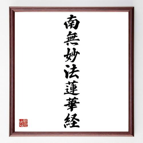 名言書道色紙『南無妙法蓮華経』額付き/受注後直筆(千言堂)Z2140
