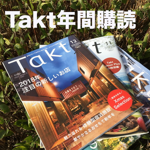 Takt年間購読(毎月お届けの送料込)