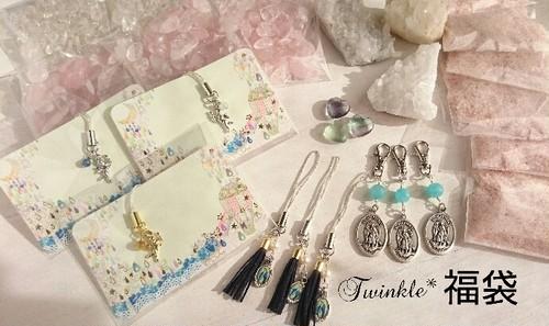 【限定3→1】Twinkle*福袋(クラスター、さざれ、メダイなど)