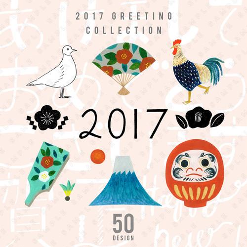 箱庭デザイン年賀状2017素材集