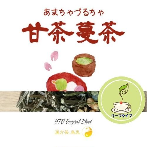 ベースのお茶が選べる 甘茶蔓茶(あまちゃづるちゃ)(リーフタイプ)