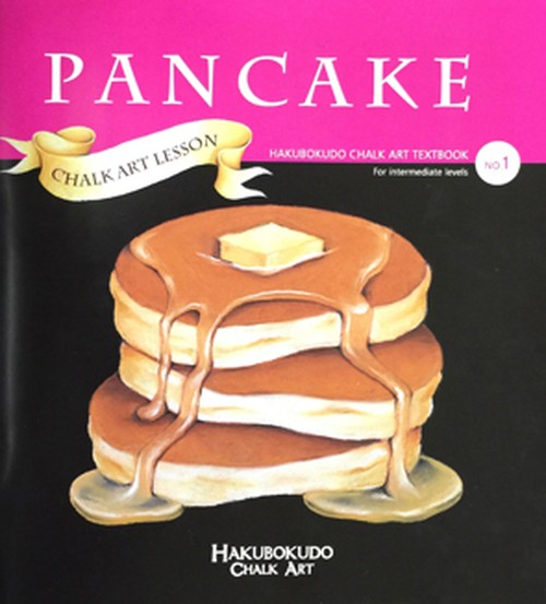 Hakubokudo chalkart textbook no,1 『PANCAKE』