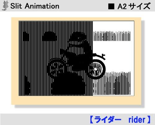 【A2サイズ】E01 ライダー