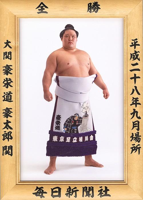 大相撲優勝額 平成28年9月場所・豪栄道関