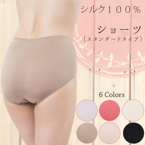 ショーツ(スタンダードタイプ)【Lサイズ】 シルク100%