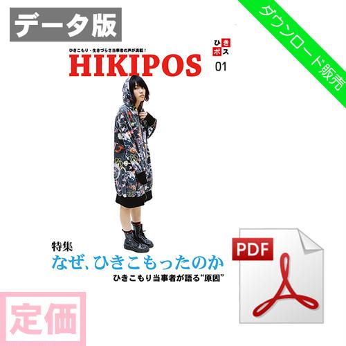【定価】PDF版 ひきポス創刊号 HIKIPOS