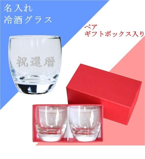 ペア名入れ 冷酒グラス おちょこ ぐい呑み お猪口 お祝い 日本酒 ギフトボックス T-16108PB