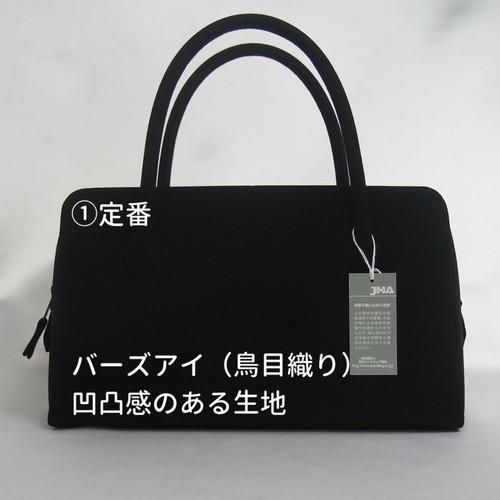 ①日本製 慶弔 利休 ブラックフォーマル ボストンバッグ