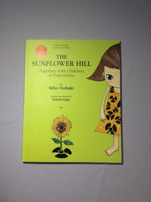 Prayer through Drawing and Poetry 「THE SUNFLOWER HILL Together with Children of Fukushima」