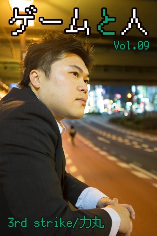 ゲームと人 Vol.09