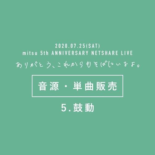 【音源】「鼓動」5周年記念配信ライブ音源