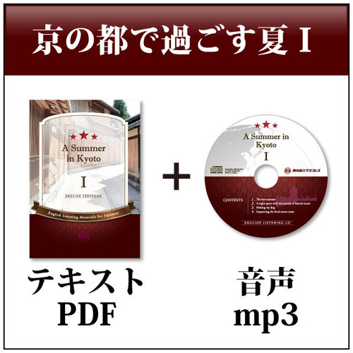 テキストPDFと音声mp3 - 京の都で過ごす夏Ⅰ