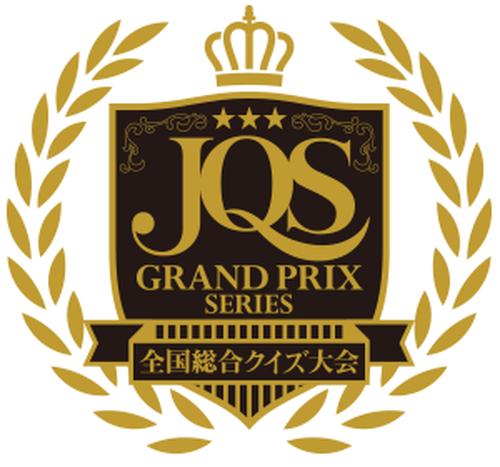 【JQSグランプリシリーズ2019-2020第3戦】問題&解答
