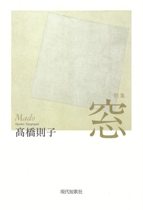 髙橋則子歌集『窓』